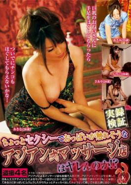 YOZ-182 Studio STAR PARADISE Can We Go All The Way At This Sexy Chesty Asian-Style Massage Parlor?!