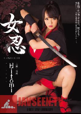 MIDE-271 Studio MOODYZ Female Ninja Hitomi