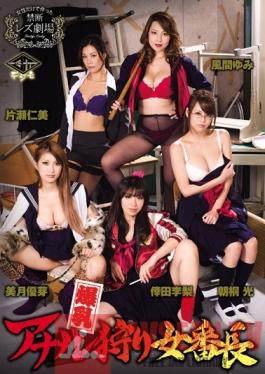 VICD-268 Studio V Busty Bad Girls With Colossal Tits Go Anal Hunting Hitomi Katase Akari Asagiri Yume Mizuki Yumi Kazama Riri Koda