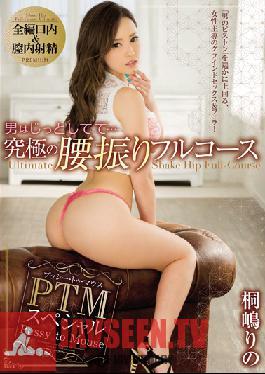 PGD-933 Studio PREMIUM You Men Hold Still... The Ultimate Ass Shaking Full Course Service PTM Special Rino Kirishima