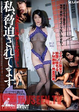 YST-120 Studio Komyo I'm Being Coerced Shoko Furukawa