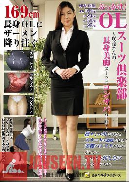 KTB-002 Studio Kahanshin Tigers /Mousouzoku BUKKAKE! Office Ladies Suit Club - Saryu-san Tall Girl Beautiful Legs Suits Conservative Office Lady Clothes - Saryu Usui