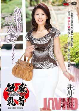 JRZD-474 Studio Center Village First Time Filming: Married Woman Documentary Kasumi Igawa