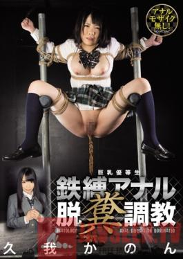 OPUD-216 Studio OPERA Busty Honor Student. Iron Bondage. Anal Play, Pooping And Discipline. Kanon Kuga