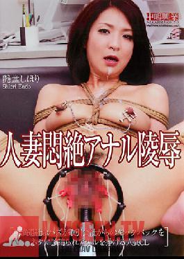 NTRD-025 Studio Nakajima Kogyo Married Woman Disgraceful Anal Agony (Shihori Endo)