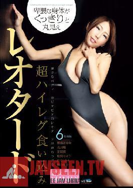 GYAZ-137 Studio Janes Clothed Eroticism MANIAX Super High-Cut Wedgie Leotard