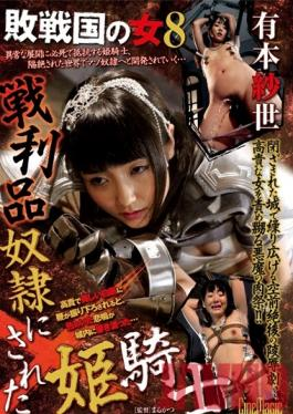 CMV-080 Studio Cinemagic Woman From A Defeated Nation 8 The Knight Princess Who Was Turned Into A Trophy Slave Sayo Arimoto