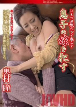 RPD-17 Studio Global Media Entertainment Living Under The Same Roof - I Violated My Own Son's Wife  Hitomi Okumura