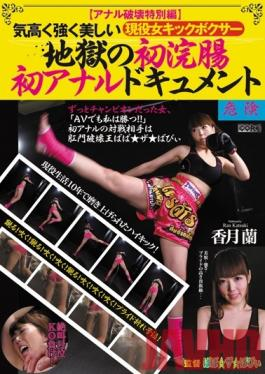 core-008 Studio CORE Anal Destruction Special Edition: Strong, Magnificent, Gorgeous Girl Kickboxer has a hellish first enema! First Anal Documentary. Ran Katsuki