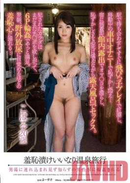 SDMU-092 Studio SOD Create On This Hot Springs Trip, We Humiliate a Girl Until She Just Does Whatever We Say. We Bring Her Into The Men's Bath and She's Gang-Raped by Strange Men - Koharu, 20 Years Old