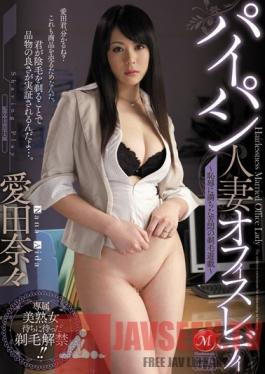 JUX-066 Studio MADONNA Married Office Lady with a Shaved Pussy - Hot Game of Torture and Shaving - Nana Aida