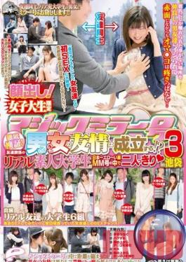 DVDES-696 Studio Deep's Showing Faces! College Girls Only. An In-Depth Report From The Magic Mirror! Can Men And Women Just Be Friends!? Real Life Amateur Student Friends Ride On Japan's Dirtiest Car, All Alone On The MM, 3 in Ikebukuro