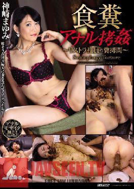 OPUD-277 Studio OPERA Scatophagy Anal Gangbang Torture--Laid Off Employees' Scat Torture Revenge Mayumi Kanzaki