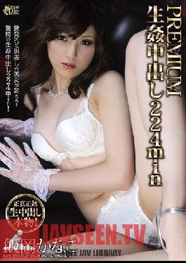 KCPB-032 Studio CREAM PIE PREMIUM Creampie Rape 224 Minutes Kanako Ioka