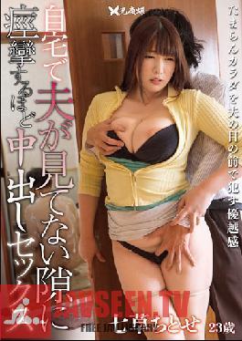 YST-64 Studio Komyo Convulsive Creampie Sex At Home While Her Husband Isn't Looking. Chitose Saegusa