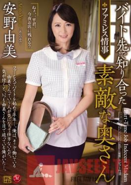 JUX-484 Studio MADONNA Wonderful Wife I Met at my Part-Time Job Yumi Anno