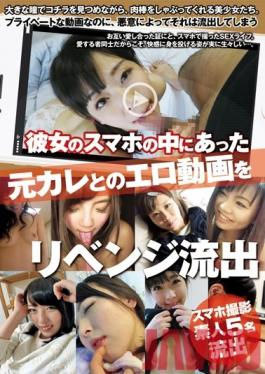GHAT-108 Studio STAR PARADISE Revenge Porn Streaming Of The Video I Found In My Girlfriend's Smartphone Of Her Fucking Her Ex-Boyfriend
