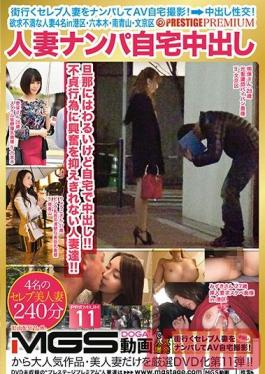 AFS-030 Studio Prestige Picking Up Girls And Finding Married Woman Babes For Take Home Creampie Sex x PRESTIGE PREMIUM 4 Horny Married Woman Babes In Minato Ward/Roppongi/Minami Aoyama/Bunkyo Ward 11 We Went In To Film Prepared For Anything To Happen ! Raw Fucking Creampies At The Risk Of Impregnation !