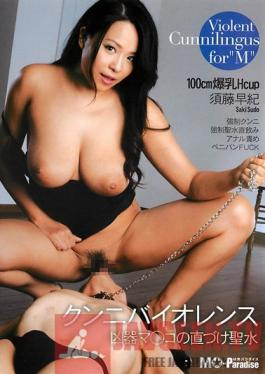 MOPA-010 Studio M-o Paradise Cunnilingus Violence - Holy Water From A Deadly Pussy Saki Sudo