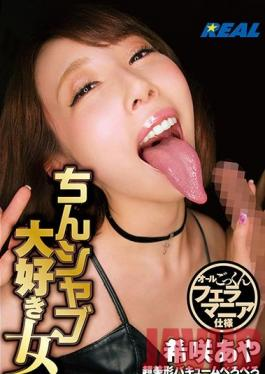 XRW-348 Studio Real Works A Woman Who Loves To Suck Dick Aya Kisaki