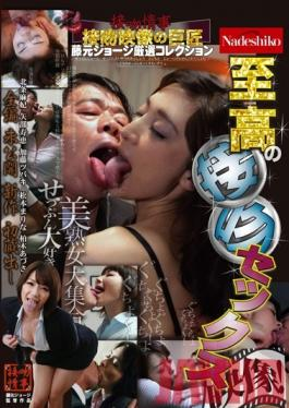 NASS-174 Studio Nadeshiko Kissing Love Affair: Kissing Film Master George Fujimoto 's Special Collection! The Ultimate Kiss-Filled Sex Footage!