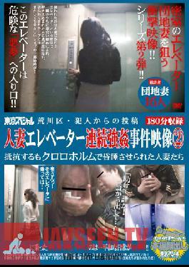 TSP-141 Studio Tokyo Special Posting from Arakawa Rapist: Married Woman Elevator Gang Bang Shot 2 - Struggling Married Women Get Chloroformed and Violated