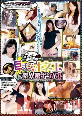 YMDD-072 Studio Momotaro Eizo Get You. Picking Up An Amateur Girl With A Big Dick !