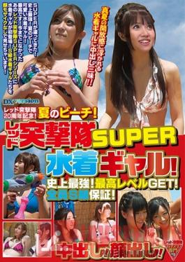 REXD-302 Studio Red Red Storm Troopers 20th Anniversary Classic! Summer At The Beach! Red Storm Troopers Super Swimsuit Gal Babes! The Strongest And The Mightiest! Score The Highest Level! Every Girl Is Guaranteed To Be A Super Class Babe! Creampie Action! Faces Revealed!