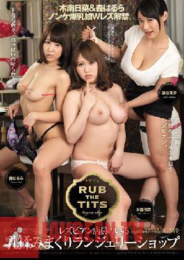 BBAN-076 Studio bibian Lesbian Series A Lingerie Shop Where You Get To Grope The Shop Girls' Tits (BBAN-076)