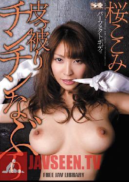SOE-532 Studio S1 NO.1 Style Perfect Body Girl Playing With Dick Foreskins Kokomi Sakura