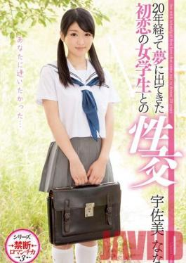 IENE-338 Studio Ienergy A 20 Year Old Dream: Finally With My First Love Student Nana Usami