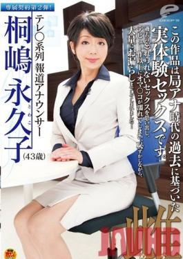 DVDES-697 Studio Deep's The Television News Reporter Towako Kirishima, The Second Release On Exclusive Contract! (The Mating Female) This Work Is Based On The Real Life Sex Of Her TV Reporter Days