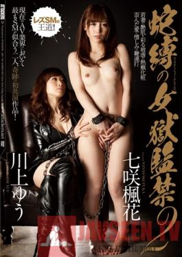 JBD-159 Studio Attackers Snake Tied - Prison Confinement 2 Fuka Nanasaki Yu Kawakami