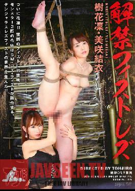 DDT-475 Studio Dogma Finally Ready For Lesbian Fisting Karin Itsuki Yui Misaki