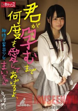 KTKX-116 Studio Kitixx/Mousouzoku I'll Love You Over And Over Again Until You Get Pregnant, Mai, The Runaway Girl Looking For A Man To Help Her Out