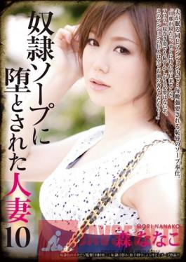 RBD-451 Studio Attackers Housewives Become Soap Slaves 10 Nanako Mori
