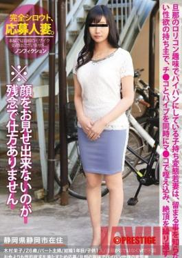 NOF-008 Studio Prestige Complete Amateur, Married Woman Recruited. Eiko Kimura