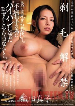 JUX-812 Studio MADONNA Her First Shaved Pussy. I Can't Show My Husband The Shameful Pussy That I Shaved For My Lover... Mako Oda