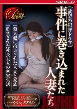 BNSPS-402 Studio Nagae Style A Crime of Lust and the Married Women Caught up in the Case