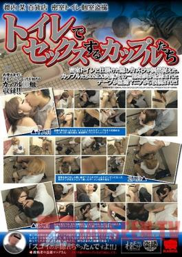 KRMV-418 Studio Karma Hidden Video From a Toilet in a Department Store in Tokyo of Couples Fucking in the Toilets