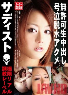 SAD-007 Studio STAR PARADISE Raw Creampie Without Permission: Crying Screaming Orgasms Rui