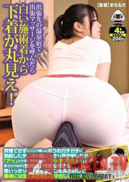 OYC-248 Studio Oyashoku Company - I Called For A Mobile Masseuse At A Hot Spring Inn While On A Business Trip And I Could See Her Underwear Under Her White Uniform! I Couldn't Control Myself And I Poked Her With My Rock Hard Dick. She Just Moaned Quietly And Weakly Said &quo