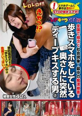 BABA-129 Studio Red Getting Distracted By Your Smartphone Is Dangerous! Stop Walking And Playing With Your Smartphone! Can You Acquire A Rare Character Item!? A Man Who Suddenly French Kisses A Housewife While She Walks And Plays With Her Smartphone 2 A Nationwide Social Phenomenon! Meet The Molester Victims!