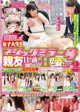 DVDES-793 Studio Deep's College Girls Only Magic Mirror Van - How Sexy Will They Be Willing To Get In Front Of Their Best Friend?! We Test The Limits Of Shame - These Humiliating Situations Get Light Their Pussies On Fire And They Can't Resist!  2 - In Ikebukuro