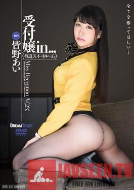 VDD-145 Studio Dream Ticket - The Receptionist In... The Coercion Suite Ai Minano