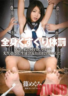 DDB-209 Studio Dogma Full Body Tickling Punishment Megumi Shino