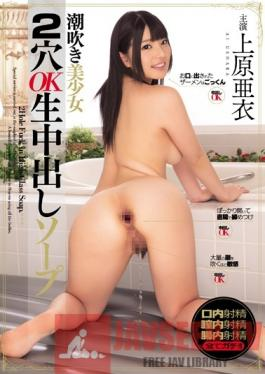 MIGD-591 Studio MOODYZ Beautiful Squirting Girl's Raw Creampie Bath: Both Holes OK Ai Uehara