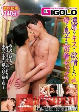 GIGL-554 Studio GIGOLO (Gigolo) - Deep, Passionate Kiss Between Stepmother and Son Leads To Deep, Passionate Sex