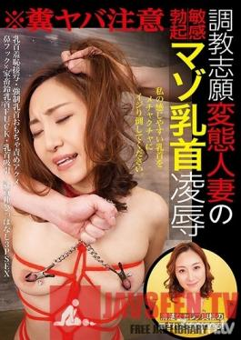 GOJU-109 Studio Fifty Something - She Wants To Be Broken In, Slutty Married Woman's Sensitive Erection Masochist Nipple Torture