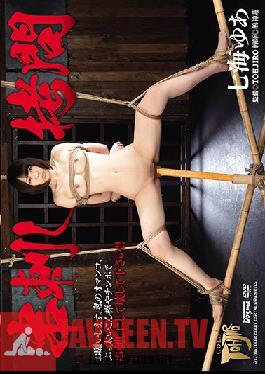 GTJ-068 Studio Dogma - Skewering Torture Yua Nanami